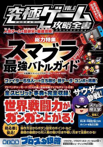 究極ゲーム攻略全書VOL.6【総力特集】 / カゲキヨ