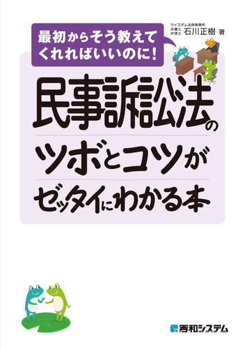 民事訴訟法のツボとコツがゼッタイにわかる本 / 石川正樹