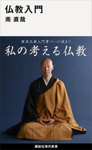 仏教入門 / 南直哉