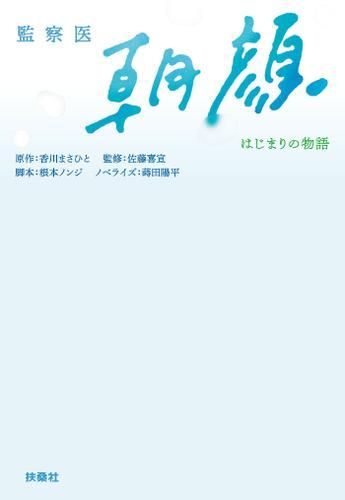 監察医 朝顔 -はじまりの物語- / 根本ノンジ
