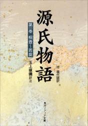 源氏物語(1) 現代語訳付き / 玉上琢弥