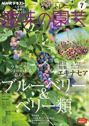 NHK 趣味の園芸 (2021年7月号) / NHK出版