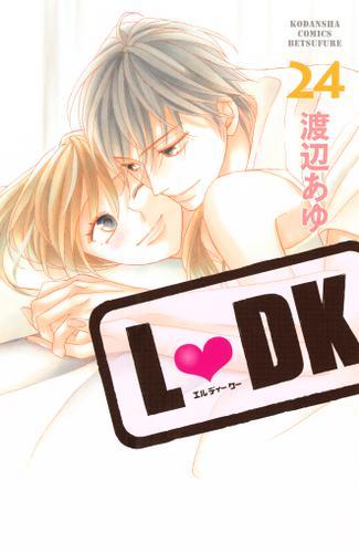 L・DK(24) / 渡辺あゆ