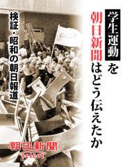学生運動を朝日新聞はどう伝えたか