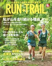 RUN+TRAIL (ランプラストレイル)  (Vol.50) / 三栄