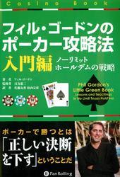 フィル・ゴードンのポーカー攻略法 入門編 / フィル・ゴードン