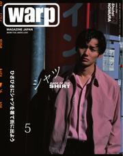 warp MAGAZINE JAPAN(ワープ・マガジン・ジャパン)  (2017年5月号)
