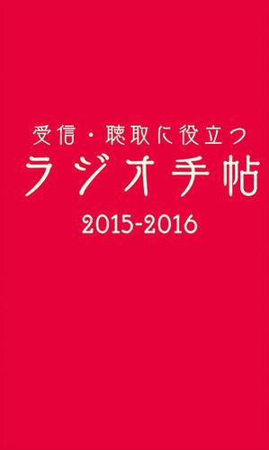 受信・聴取に役立つ ラジオ手帖 / 三才ブックス