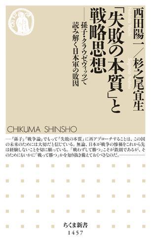 「失敗の本質」と戦略思想 ──孫子・クラウゼヴィッツで読み解く日本軍の敗因 / 西田陽一