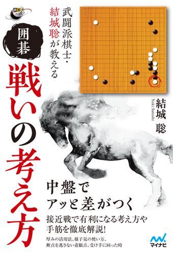 武闘派棋士・結城聡が教える 囲碁 戦いの考え方 / 結城聡