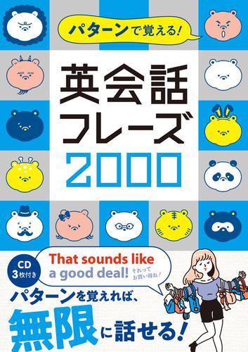パターンで覚える! 英会話フレーズ2000【CD無しバージョン】 / カルチャー・プロ