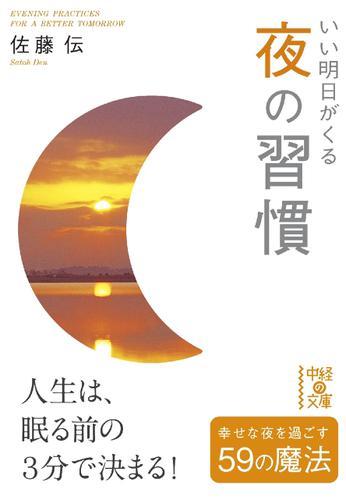 いい明日がくる 夜の習慣 / 佐藤伝
