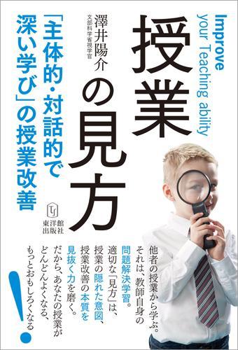 授業の見方 / 澤井陽介