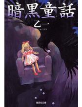 暗黒童話 / 乙一