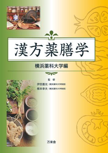 漢方薬膳学 横浜薬科大学編 / 根本幸夫