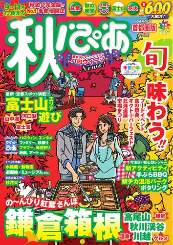 秋ぴあ首都圏版 (2013/08/22) / ぴあ