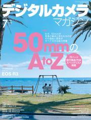 デジタルカメラマガジン (2021年7月号) / インプレス