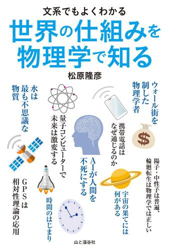 文系でもよくわかる 世界の仕組みを物理学で知る / 松原 隆彦