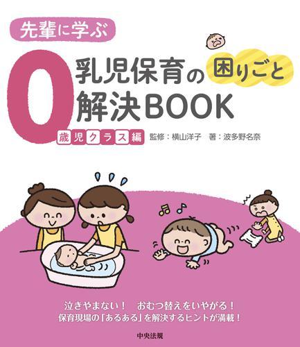 先輩に学ぶ 乳児保育の困りごと解決BOOK 0歳児クラス編 / 横山洋子