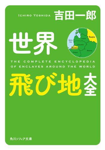 世界飛び地大全 / 吉田一郎