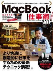 MacBook仕事術!2017
