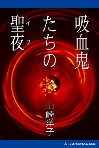 吸血鬼たちの聖夜(イブ) / 山崎洋子