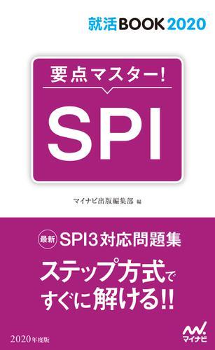 就活BOOK2020 要点マスター! SPI / マイナビ出版編集部