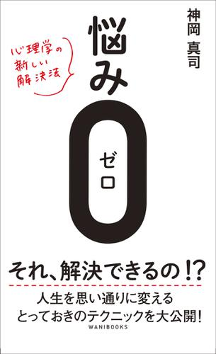 悩み0(ゼロ) - 心理学の新しい解決法 - / 神岡真司