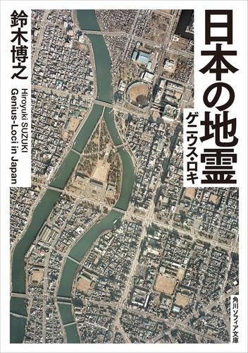 日本の地霊(ゲニウス・ロキ) / 鈴木博之