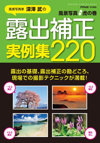 風景写真虎の巻 露出補正実例集220 / デジキャパ!編集部
