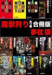 魔獣狩り(全12巻)合冊版 / 夢枕獏
