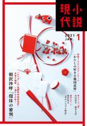 小説現代 2021年 1月号(ライト版) / 講談社