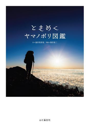 ときめくヤマノボリ図鑑 / 西田 省三