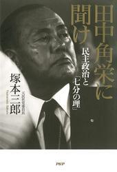 田中角栄に聞け 民主政治と「七分の理」 / 塚本三郎