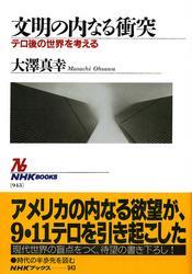 文明の内なる衝突 テロ後の世界を考える NHKブックスセレクション / 大澤真幸