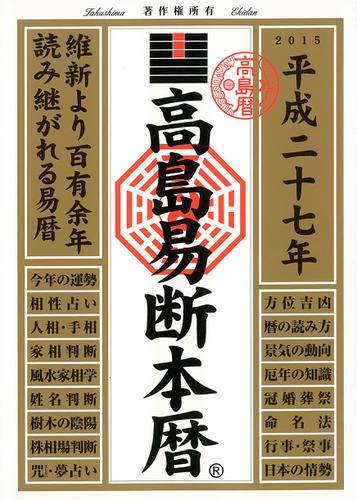 高島易断本暦 平成二十七年 / 高島易学研究所
