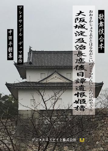 大阪城淀及治長恋後日譚遺恨姫櫓 / アレクサンドル・デュマ