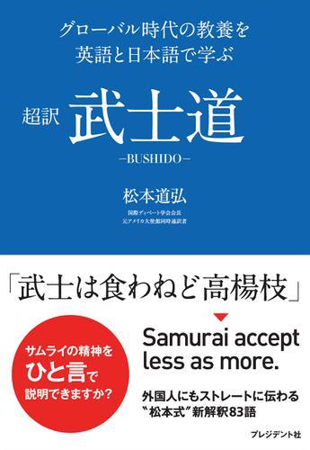 超訳 武士道―グローバル時代の教養を英語と日本語で学ぶ / 松本道弘