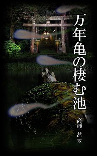 万年亀の棲む池 / 高瀬甚太