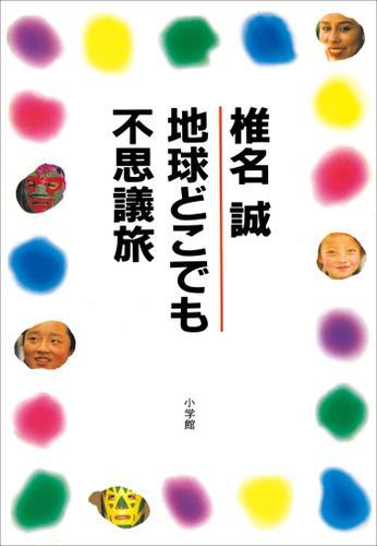 地球どこでも不思議旅 / 椎名誠