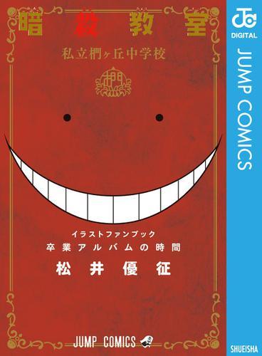 暗殺教室 公式イラストファンブック 卒業アルバムの時間 / 松井優征
