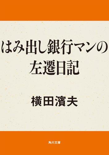 はみ出し銀行マンの左遷日記 / 横田濱夫