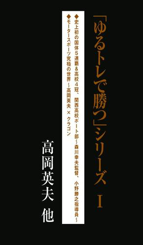 「ゆるトレで勝つ」シリーズ I / 高岡英夫