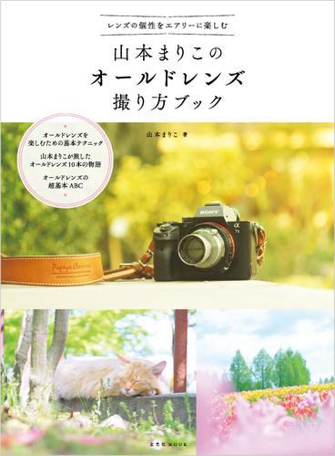 山本まりこのオールドレンズ撮り方ブック / 山本まりこ