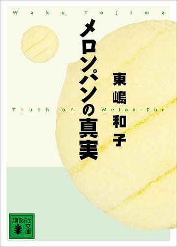 メロンパンの真実 / 東嶋和子