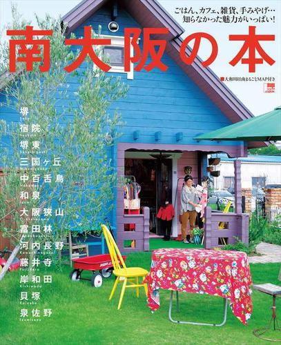 南大阪の本 / 京阪神エルマガジン社