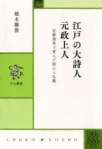 江戸の大詩人 元政上人 京都深草で育んだ詩心と仏教 / 植木雅俊
