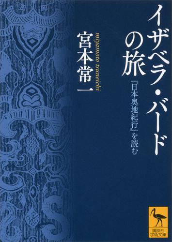 イザベラ・バードの旅 『日本奥地紀行』を読む / 宮本常一