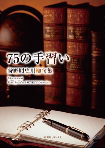川柳句集 75の手習い / 狩野順史