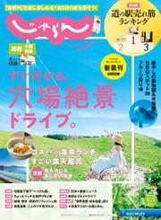 関西・中国・四国じゃらん (2021年6月号) / リクルート